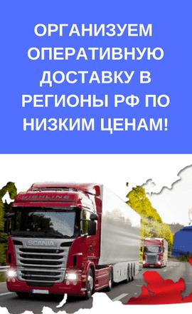 Operativnaya-dostavka-produktsii-po-RF-1